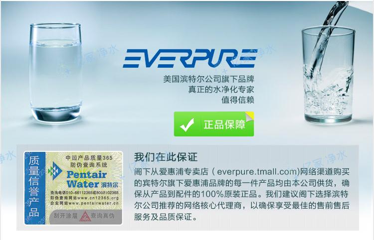 滨特尔爱惠浦净水器4K净水机滤芯