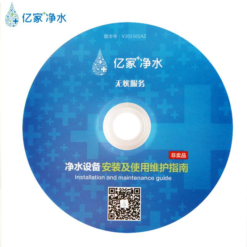 亿家净水·无忧服务安装光盘(亿家定制)