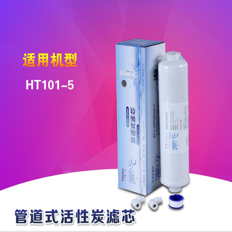 海尔Haier牌管道式活性炭滤芯(第三级)